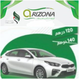 اريزونا لتأجير السيارات تمتع برفاهية عالية بأقل الأسعار وخصومات تصل الي 30%