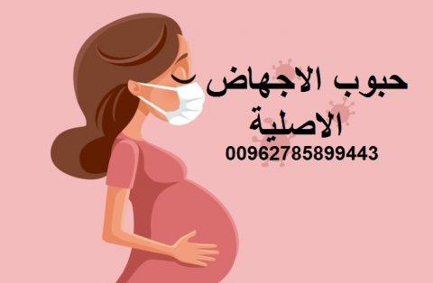 حبوب الاجهاض المنزلي الاصلي00962785899443