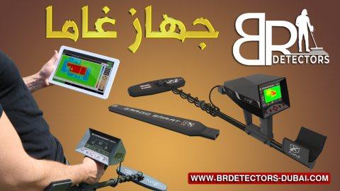 اجهزة كشف الذهب في السعودية 2021 غاما / بي ار ديتكتورز
