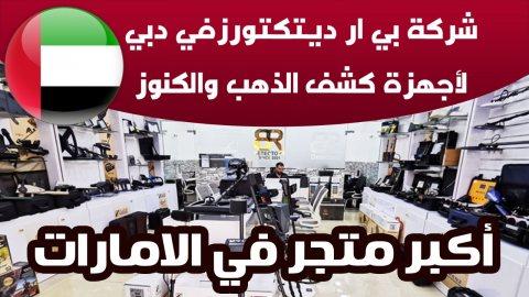اسعار اجهزة كشف الذهب في السعودية 2021 / بي ار ديتكتور