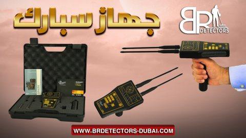 اصغر جهاز كشف الذهب في السعودية سبارك - بي ار ديتكتورز