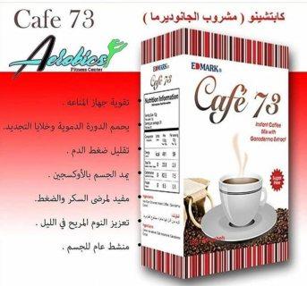 اقوي قهوة ماليزية بدون سكر  للتخسيس و منع الشهية و للتنحيف وانقاص الوزن