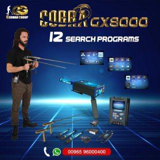 cobra gx8000 الكوبرا فى الامارات جهاز كشف الذهب 2020