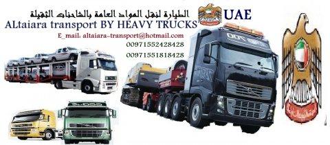 شركة شحن سيارات من دبي الى البحرين