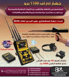 احدث اجهزة كشف الذهب في دبي  - MF 1100 PRO