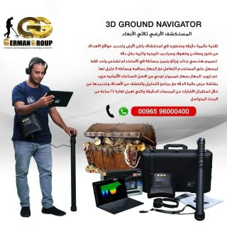 ground navigator جهاز كشف الذهب والكنوز فى الامارات