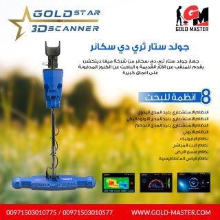 جولد ستار ثري دي سكانر – Gold Star 3D Scanner   جهاز كشف المعادن المتكامل
