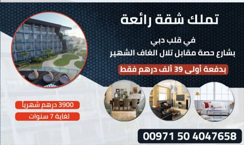 للبيع : شقة مثالية بدبي مع تسهيلات ممتازة