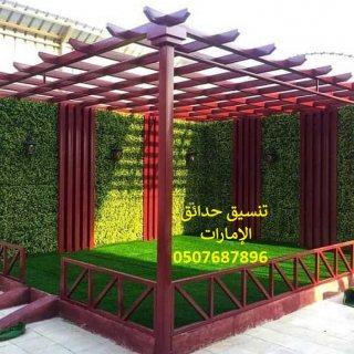 تنسيق حدائق ابوظبي العين 0507687896 عشب صناعي مظلات برجولات جلسات