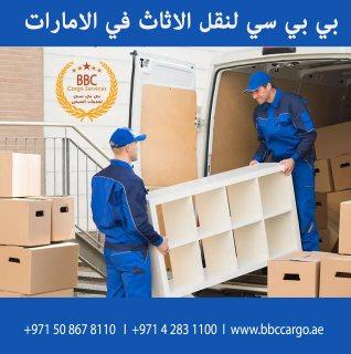 شركات تخزين تغليف نقل في دبي 00971508678110