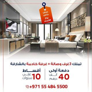 عرض رائع شقة وبدفعه أولى 5% وأقساط لغاية 120 شهر