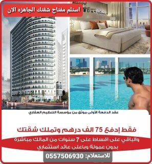 استثمر شقة غرفة وصاله بعائد شهري 6800 درهم