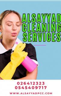 أفضل خدمات التعقيم والتنظيف في أبوظبي
