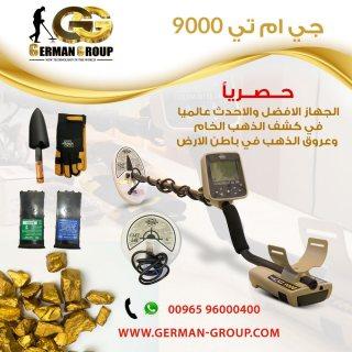 الكاشف المتطور لكشف الذهب فى الامارات   GMT 9000