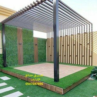عشب صناعي فى الامارات 0507687896 عشب طبيعي ابوظبي برجولات
