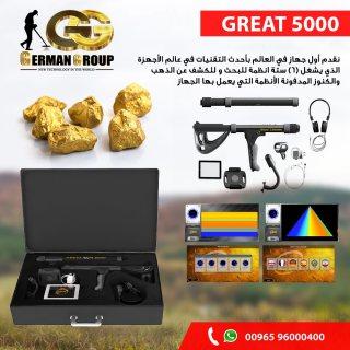 للكشف عن المعادن الثمينة فى الامارات   جريت 5000