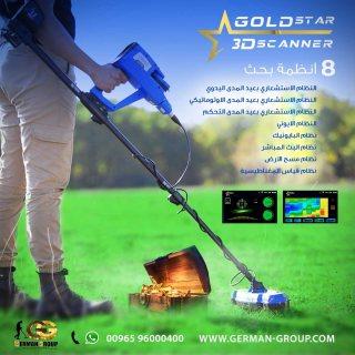gold star 3d scanner فى الامارات | احدث اجهزة كشف الذهب