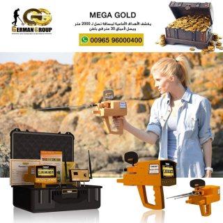 الجهاز المتطور MEGA GOLD فى الامارات | لكشف الذهب الخام