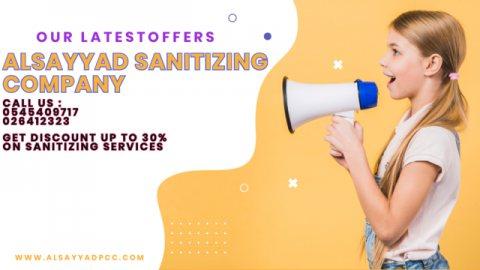 أفضل خدمات التعقيم والتنظيف في أبوظبي 0545409717