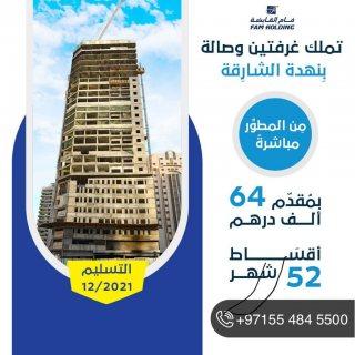 غرفتين وصالة بدفعة ( 64 ) ألف درهم فقط