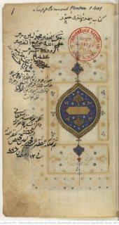 مجموعة من المخطوطات النادرة من المتاحف عددها 54