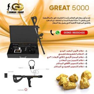 جهاز جريت 5000 لكشف المعادن الثمينة فى الامارات