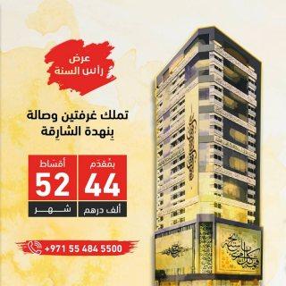 غرفتين وصالة بدفعة ( 44 ) ألف درهم فقط