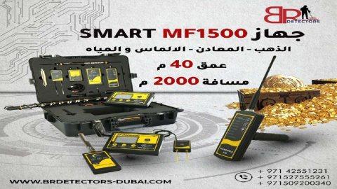 اجهزة البحث عن الذهب من شركة بي ار دبي MF 1500 SMART