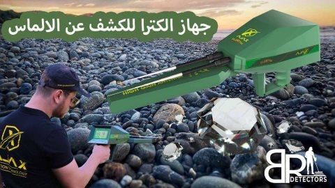اجهزة التنقيب عن الاحجار الكريمة الكترا اجاكس
