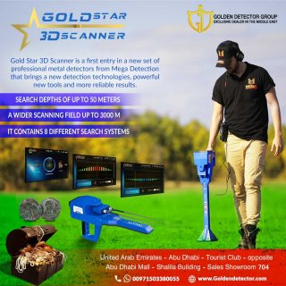 Gold Star 3D Scanner |  Multi Systems Metal Detector