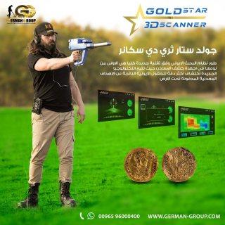 جهاز جولد ستار سكانر كاشف الذهب 2021 فى الامارات