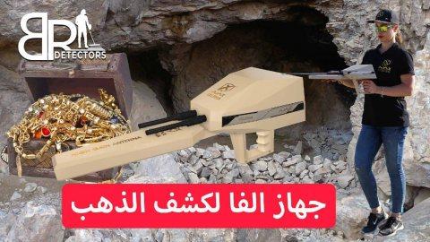 اجهزة كشف المعادن في الامارات الفا ALPHA