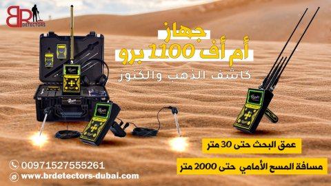 جهاز كشف الذهب في دبي MF 1100 PRO