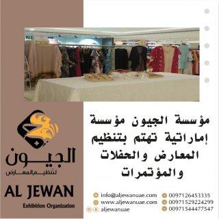 أفضل شركة منخصصة في مجال تنظيم المعارض في أبو ظبي الإمارات