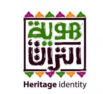 هوية التراث