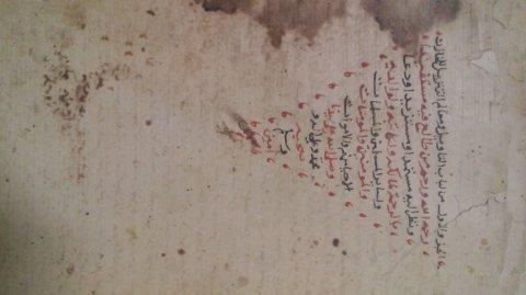 مخطوطة اثرية قديمة نادرة