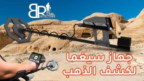 جهاز كشف الذهب الخام في دبي