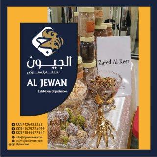 شركة الجيون افضل شركة تنظيم المعارض -ابوظبي - الإمارات