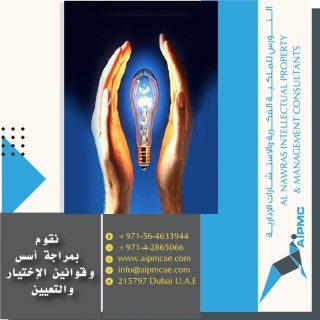 أقوى شركة توثيق علامات تجارية دبي - الإمارات