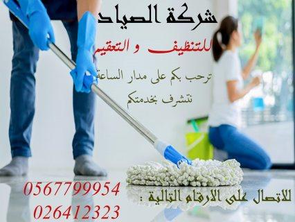 شركة الصياد للتنظيف والتعقيم