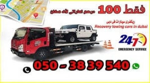we offer pick-up & recovery services