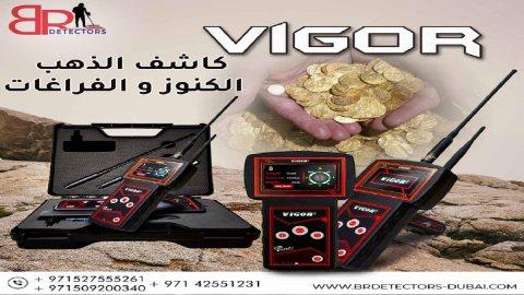 احدث اجهزة كشف الذهب في الامارات VIGOR فيغور