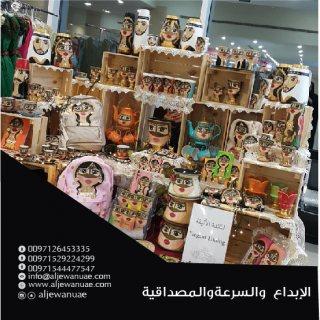 شركة الجيون لتنظيم المعارض والمؤتمرات والحفلات في أبوظبي - الإمارات