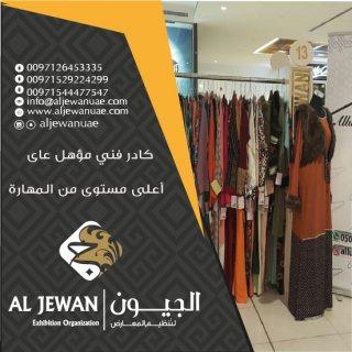 شركة الجيون افضل شركة تنظيم المعارض و المؤتمرات والحفلات أبوظبي - الإمارات