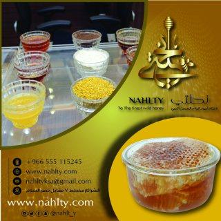 اقوي شركة عسل نحل في مكة المكرمة - السعوديه (شركة نحلتي )