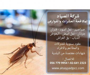 شركة الصياد لمكافحة الحشرات