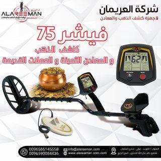جهاز فيشر 75 الصوتي لكشف المعادن