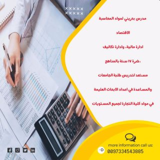 مدرس خصوصي لمواد المحاسبة والاقتصاد