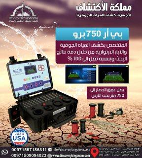 الجهاز الامريكي للتنقيب عن المياه و الابار BR750