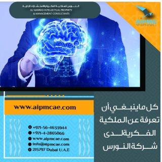 أقوى شركة ملكيةفكرية وتوثيق الشعارات والعلامات التجارية في دبي - الإمارات